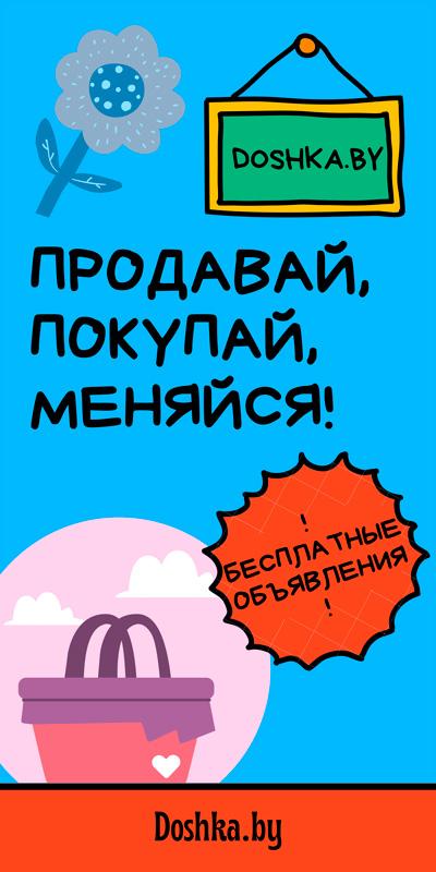 Сайт бесплатных объявлений Doshka.by