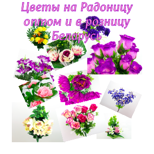 Цветы на Радоницу